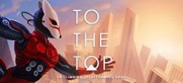 登顶(TO THE TOP)