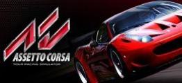 神力科萨(Assetto Corsa)