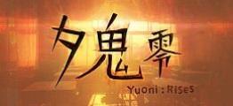 夕鬼 零 月尼:崛起(夕鬼 零 Yuoni: Rises)
