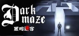 黑暗迷宫(DarkMaze)