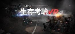 生存考验VR:死守(The Survival Test VR: Defend To Death)