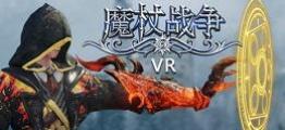 魔杖战争(Wand Wars VR)