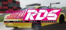 俄罗斯漂移系列赛(RDS – The Official Drift Videogame)