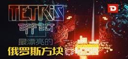 俄罗斯方块:效应(Tetris Effect)
