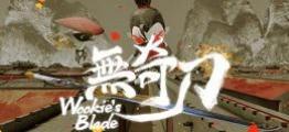 无奇刀 Wookie's Blade
