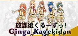 Ginga Kagekidan – 放課後くるーずっ!