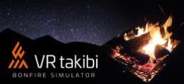 VR篝火模拟器(VR takibi)