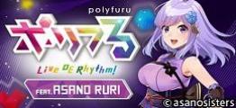 波利夫feat.朝ノ瑠璃(polyfuru feat. ASANO RURI / ポリフる feat. 朝ノ瑠璃)